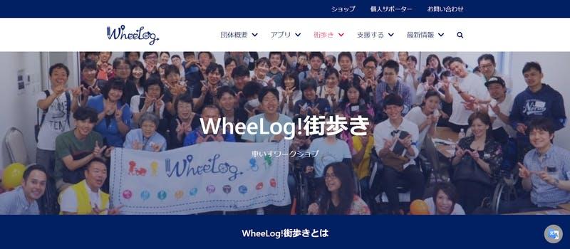 WheeLog!街歩きのトップページ