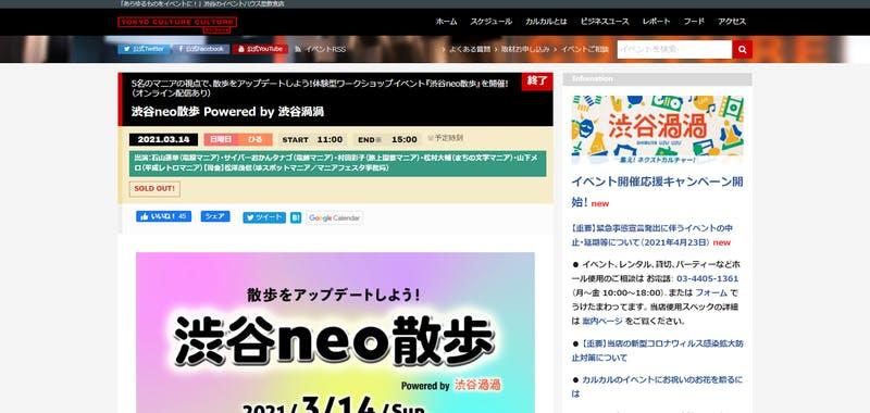 渋谷neo散歩のトップページ