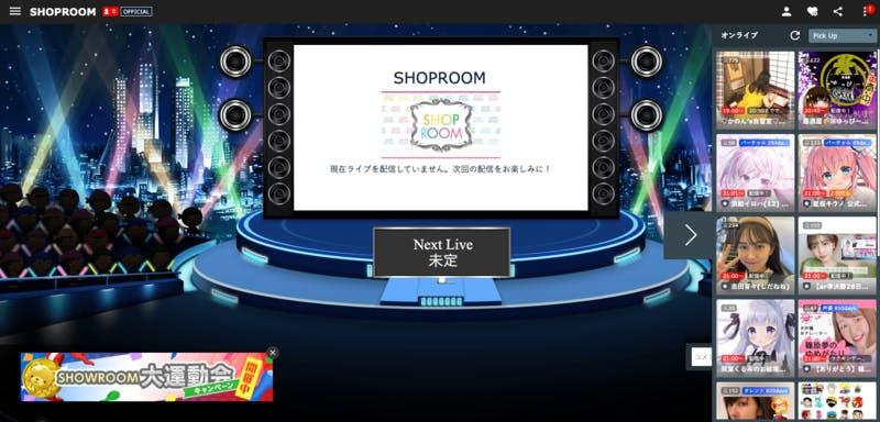 SHOPROOM公式サイト