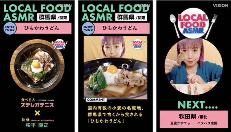 LOCAL FOOD ASMR、VISIONのプレスリリース