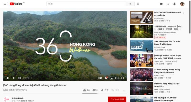 香港政府観光局公式YouTubeチャンネル 香港の夏の映像と音が楽しめる動画: