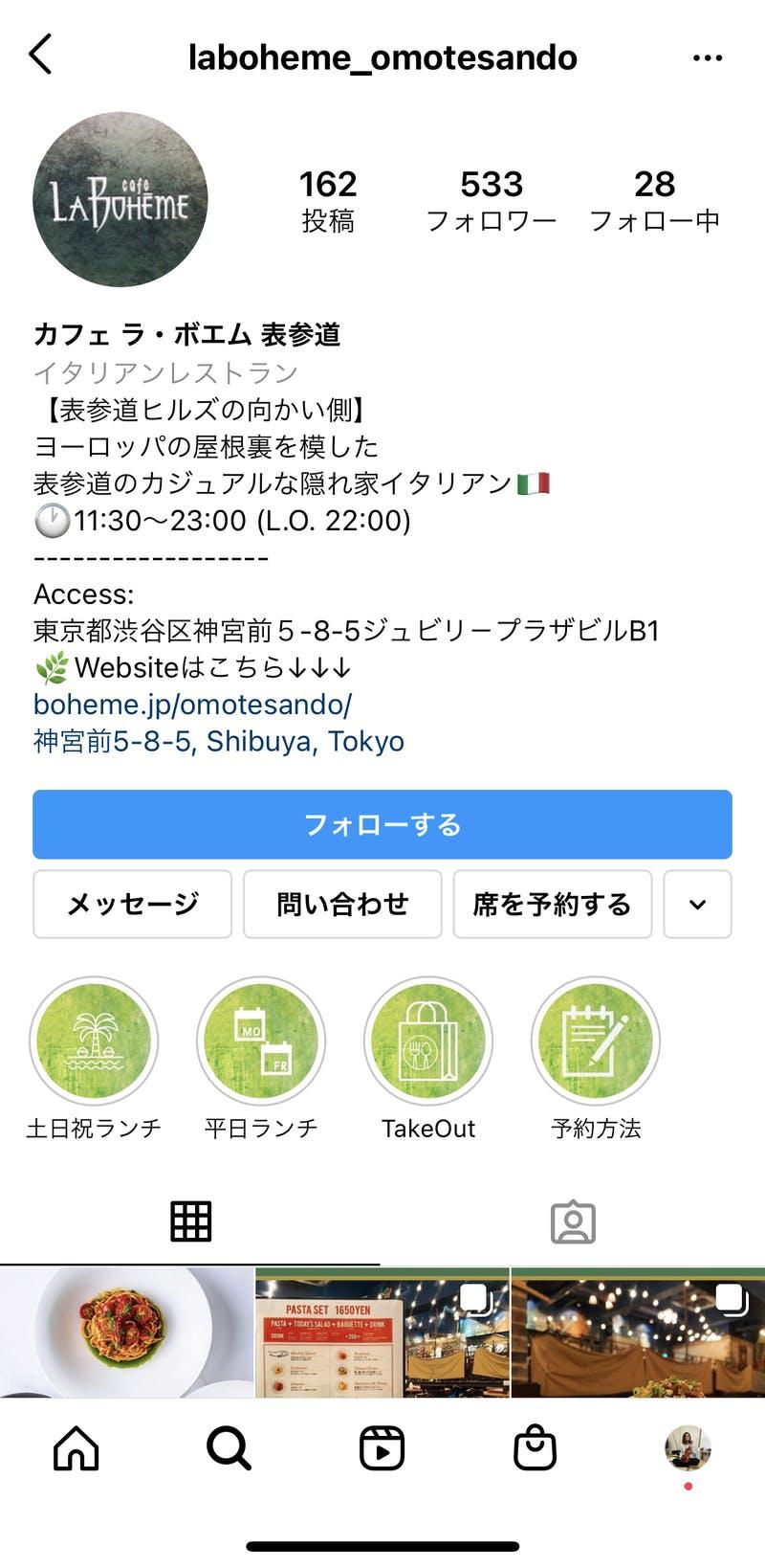 カフェラボエム表参道、Instagram公式アカウント