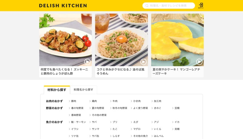 DELISH KITCHEN公式サイト