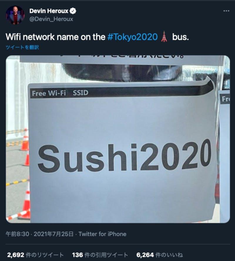 オリンピック会場のバス内で利用できるWi-FiのSSID