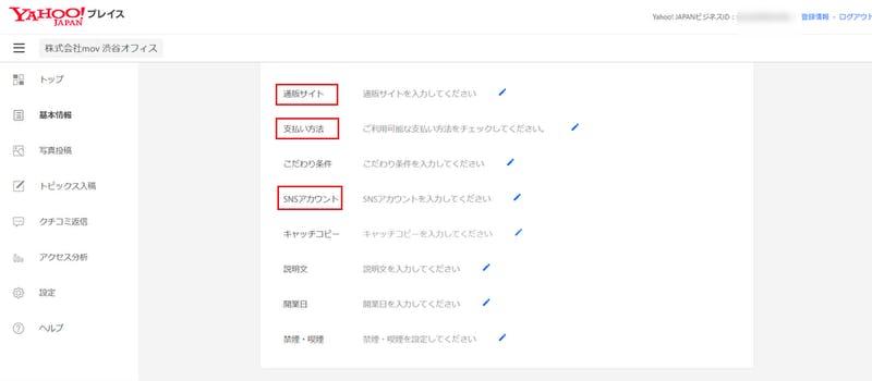 Yahoo!プレイス管理画面の情報入力欄
