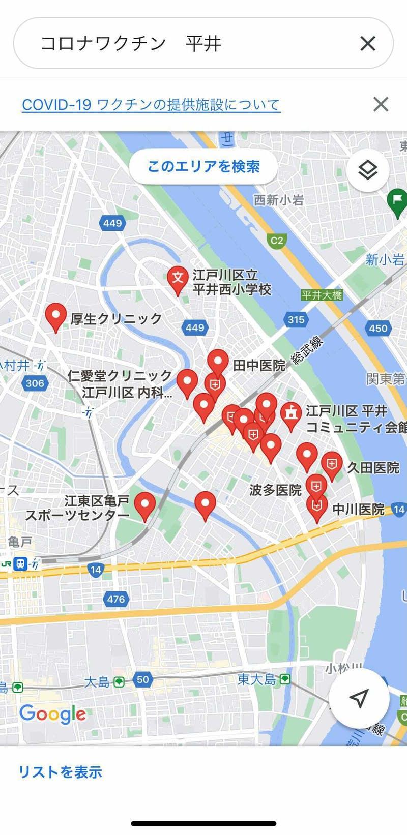 「コロナワクチン 地名」でのGoogleマップアプリ検索結果