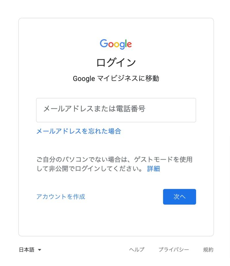 Googleマイビジネスログイン画面「メールアドレスを忘れた場合」