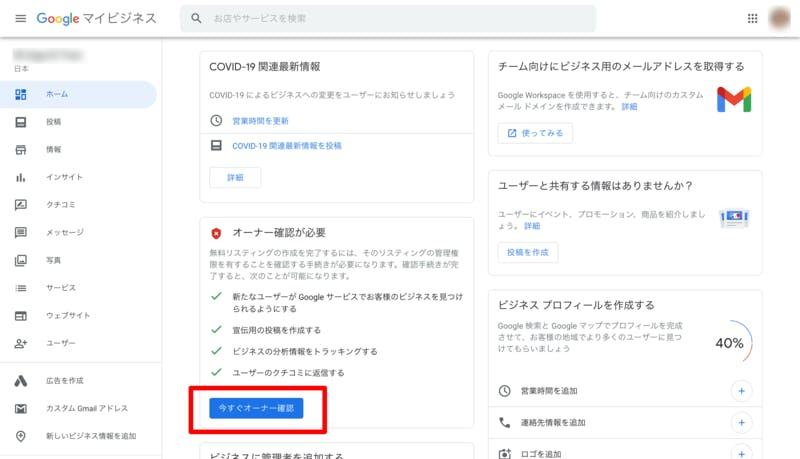 Googleマイビジネスからオーナー確認を申請するボタン