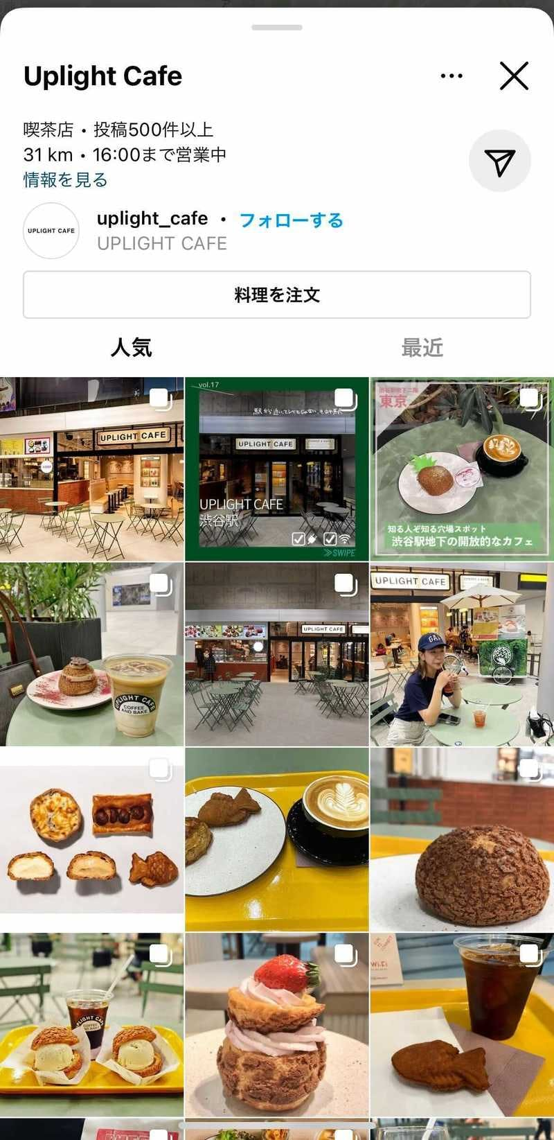 Instagramの地図検索で表示される店舗情報