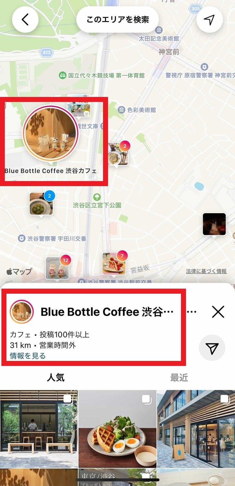 Instagramの地図検索ページで表示される店舗情報