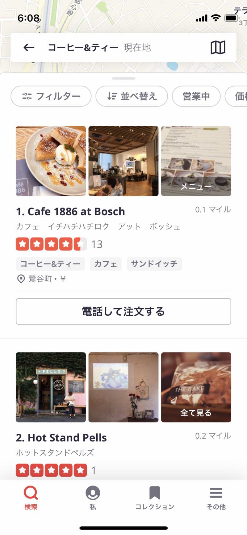 日本語版Yelp