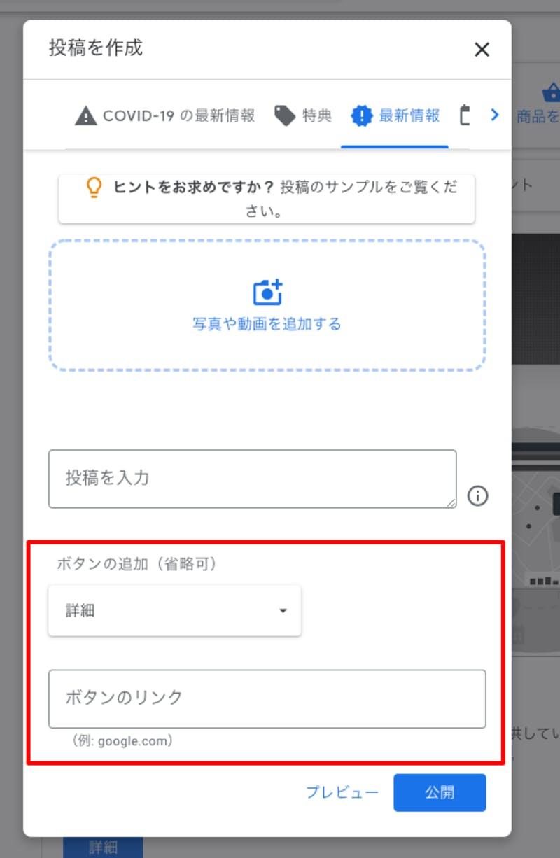 Googleマイビジネス「投稿」機能、ボタンやリンクの設定画面