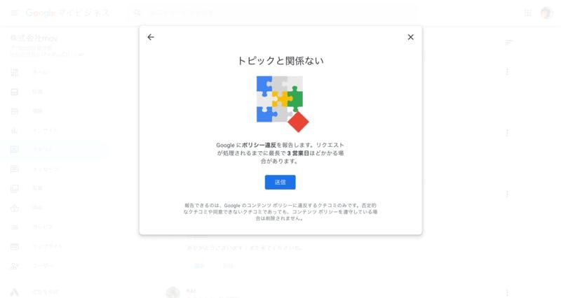 Googleマイビジネス「Googleへのポリシー違反の報告」