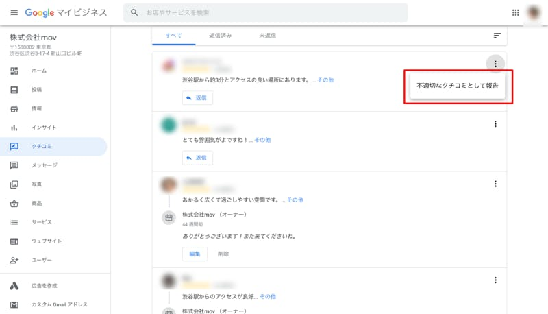 Googleマイビジネス「クチコミ」