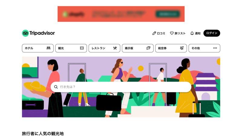 トリップアドバイザー公式サイト