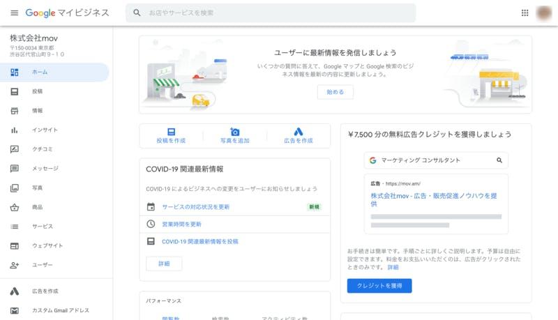 Googleマイビジネス ホーム画面