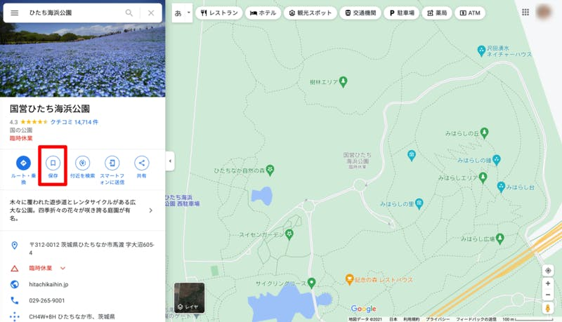 Googleマップ場所を「リストに保存」