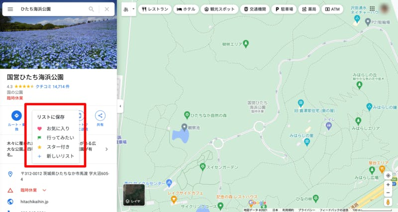 Googleマップの場所を保存するリスト