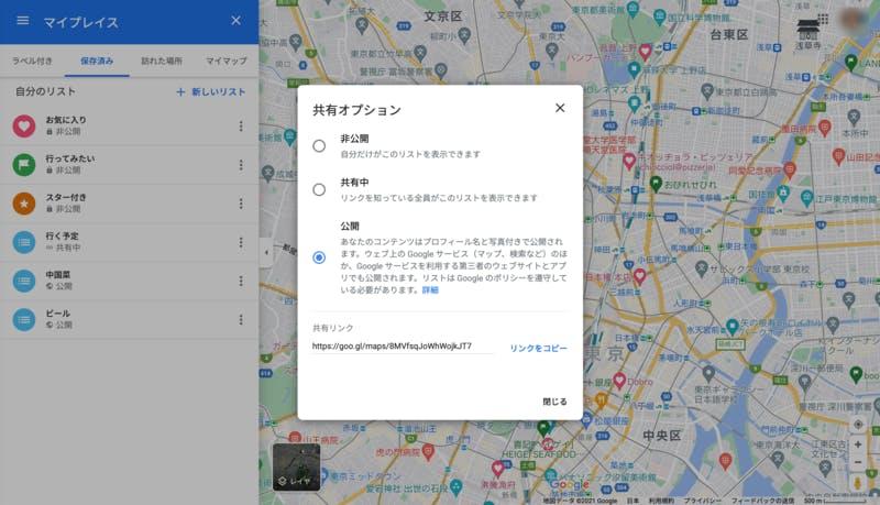 Googleマップリストに対する「共有オプション」を表示させた画面
