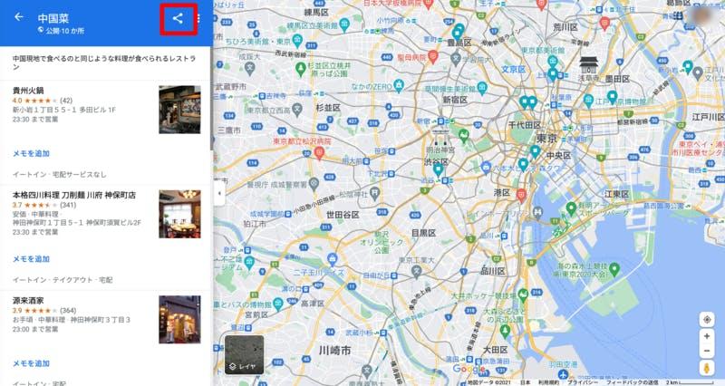 Googleマップリストの表示