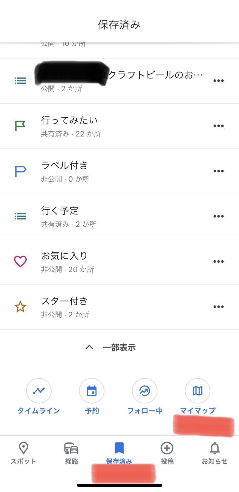 スマホでのマイマップメニュー:Googleマップアプリ
