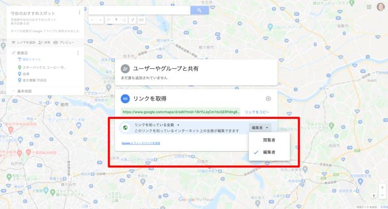 他のユーザーに編集権限を与える手順(2)リンクで設定:マイマップ
