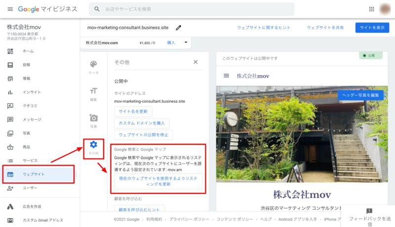 Googleマイビジネス 管理画面