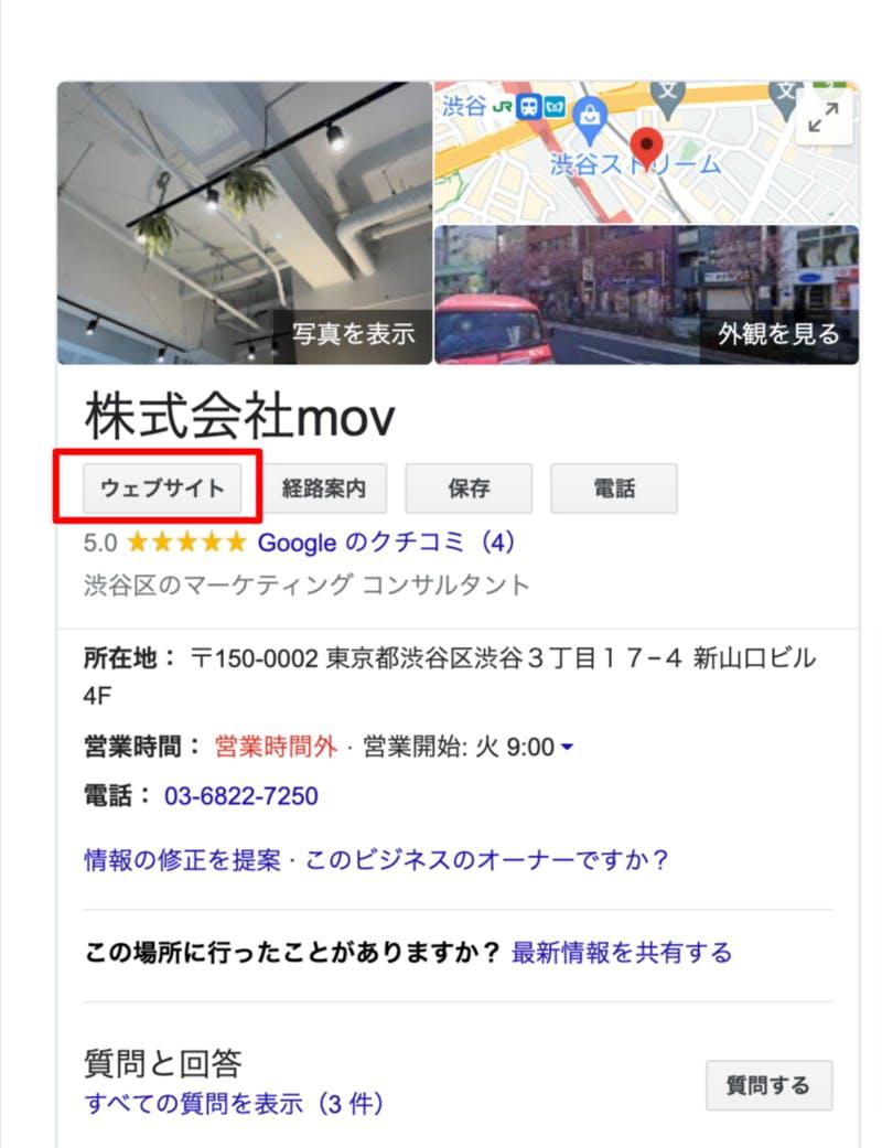 Google検索のナレッジパネル