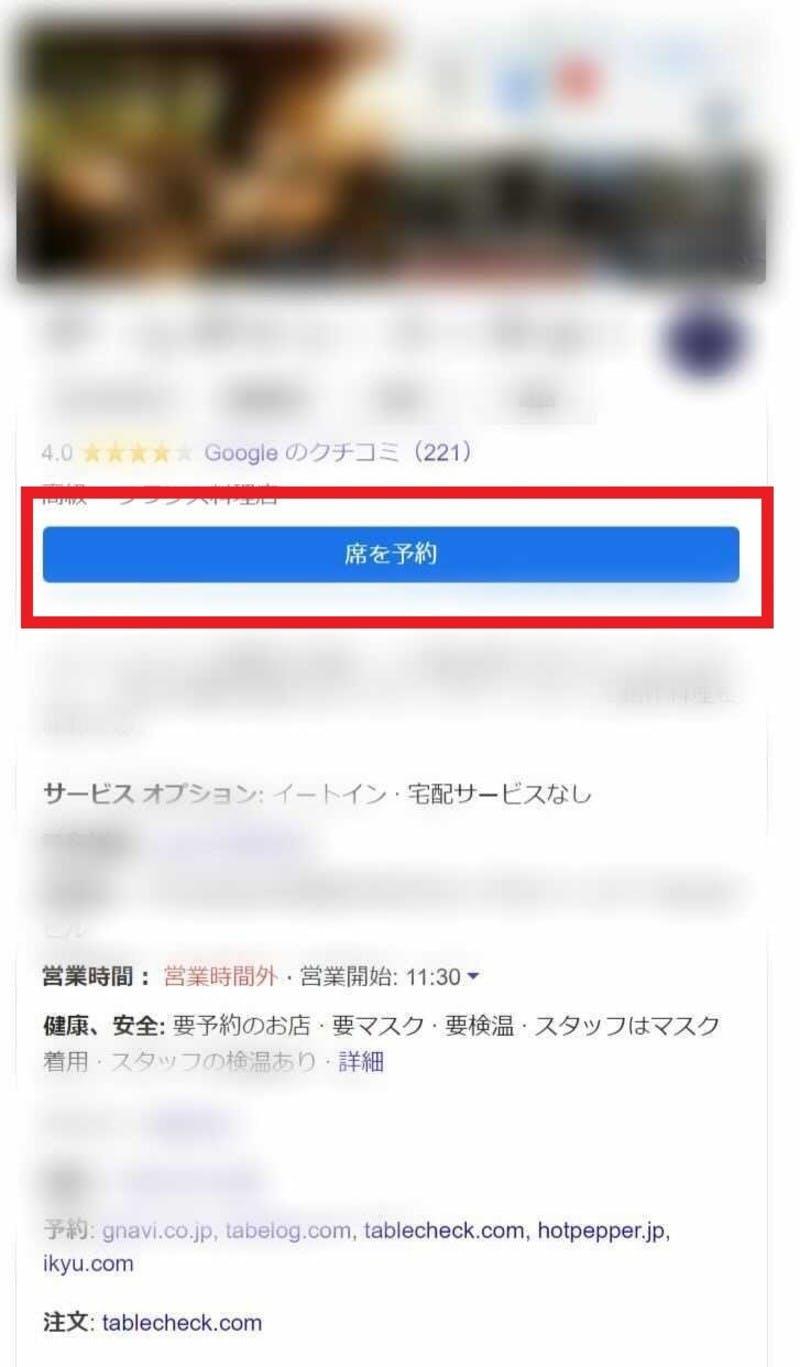 Googleで予約の表示画面
