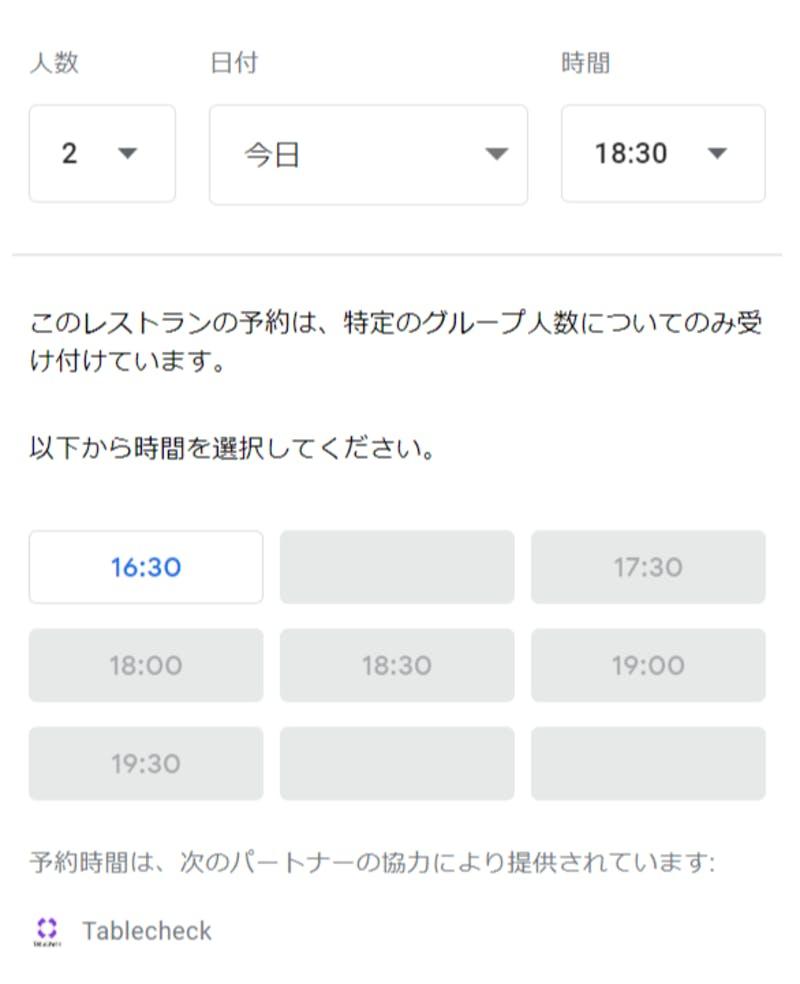 Googleで予約の予約画面