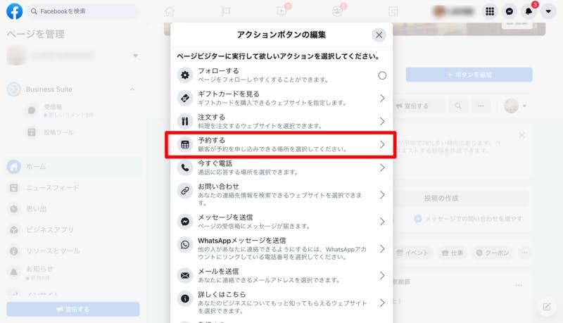 Facebookページのアクションボタンの選択
