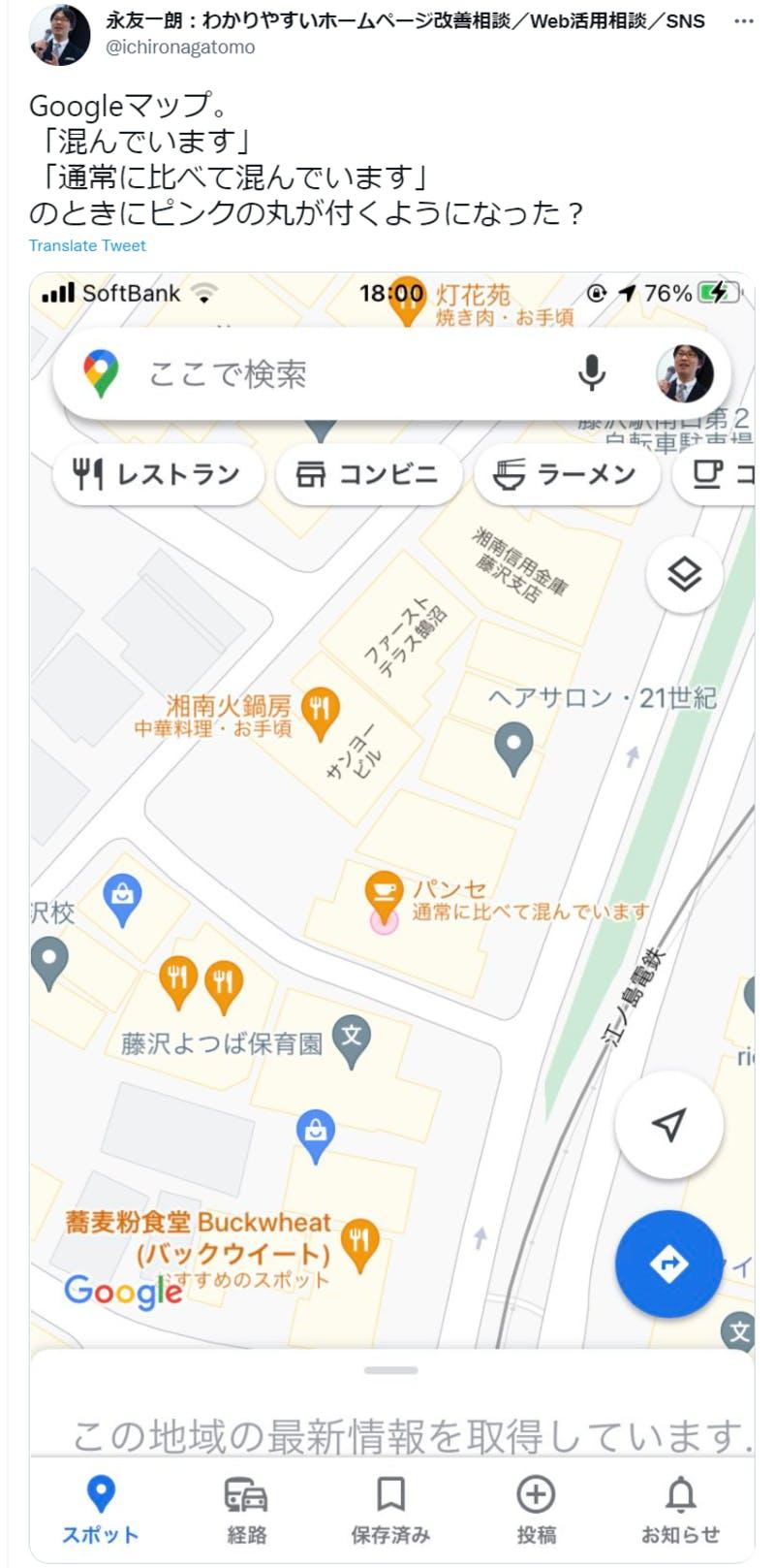 GMBエキスパート永友氏のTwitter投稿:編集部スクリーンショット