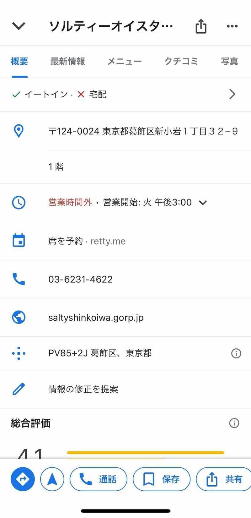 Googleマップ施設情報:編集部スクリーンショット