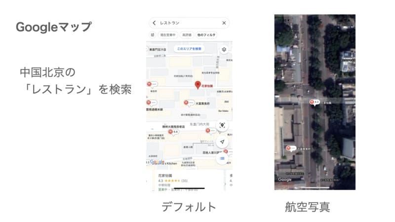 北京の「レストラン」を検索した結果。航空写真では道の真ん中に店舗があるように見える