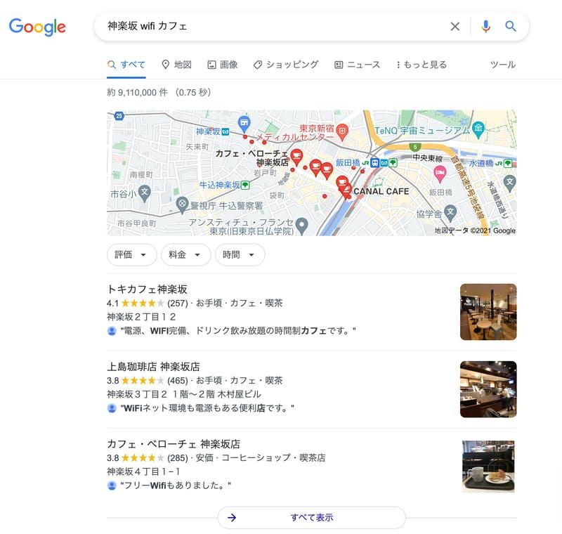 地名とWi-Fi、カフェでGoogle検索した結果