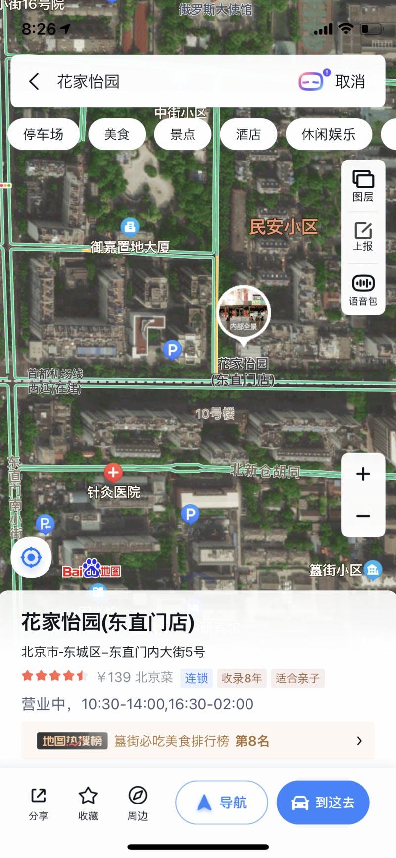 中国北京のあるレストランをBaiduマップアプリで表示させたもの