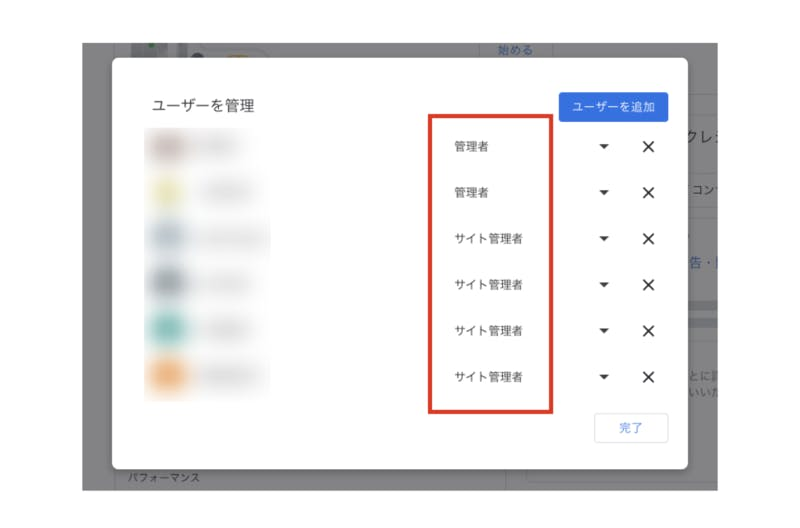 Googleマイビジネス 管理画面(ユーザー管理)2021年8月下旬の様子