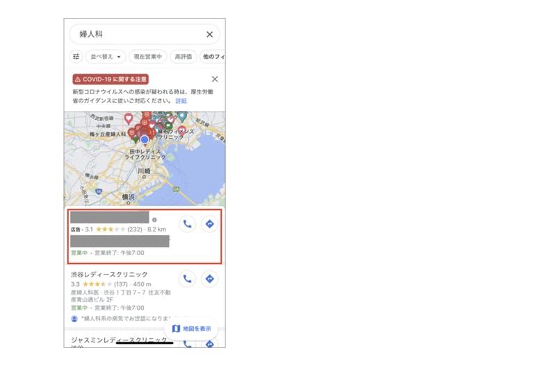 Googleマップスマホアプリのローカルパック広告