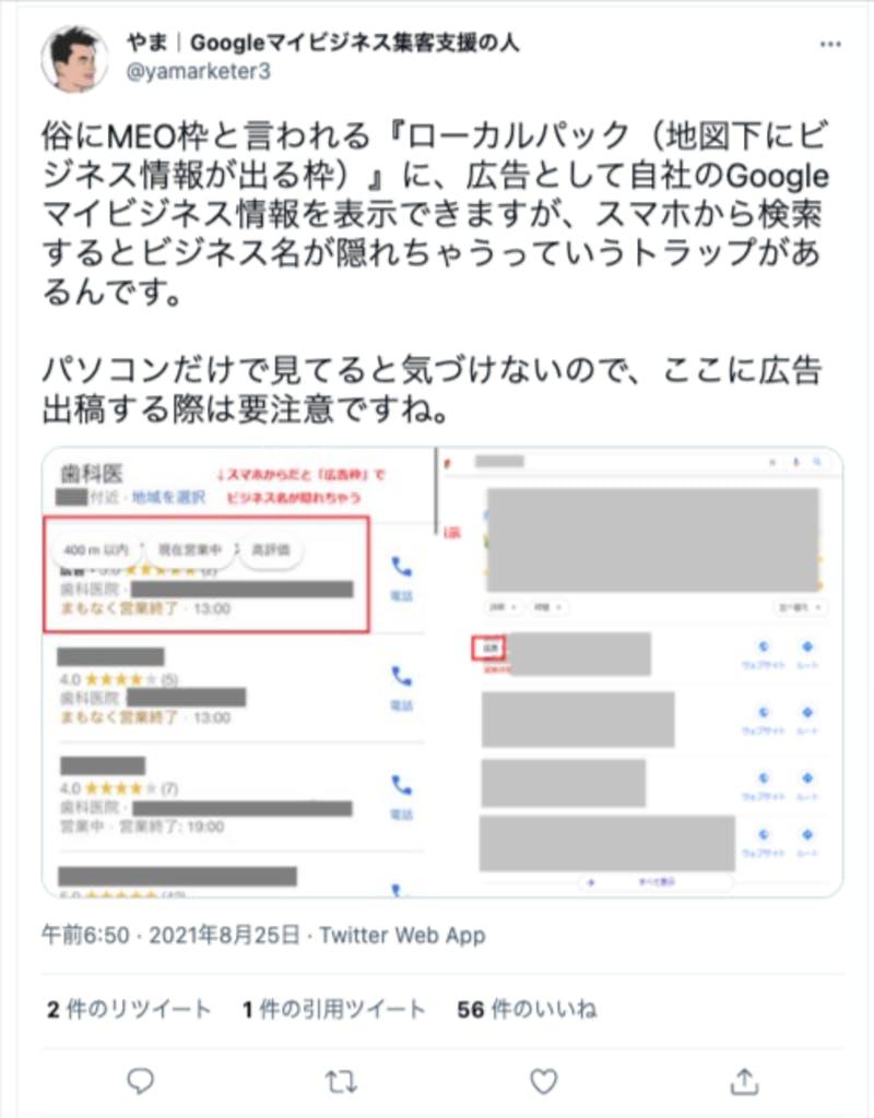 Googleマップでの広告表示についてのTweet