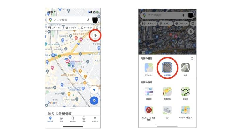 Googleマップで航空写真に切り替える方法