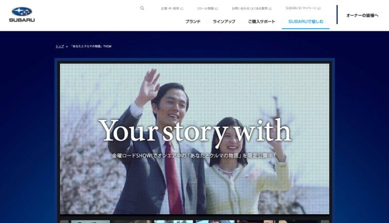 あなたとクルマの物語、SUBARU公式サイト