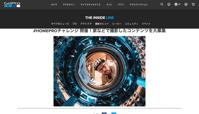 GoPro公式サイトHomeProチャレンジ
