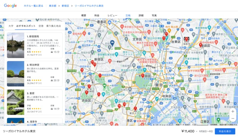 Googleマップ:編集部スクリーンショット