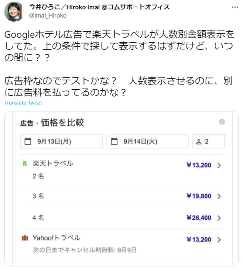 今井氏のTwitter投稿:編集部スクリーンショット