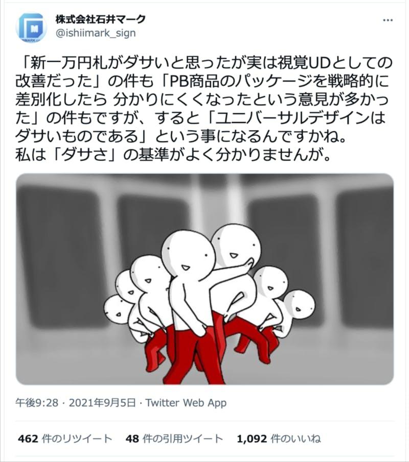 株式会社石井マークのTwitter投稿