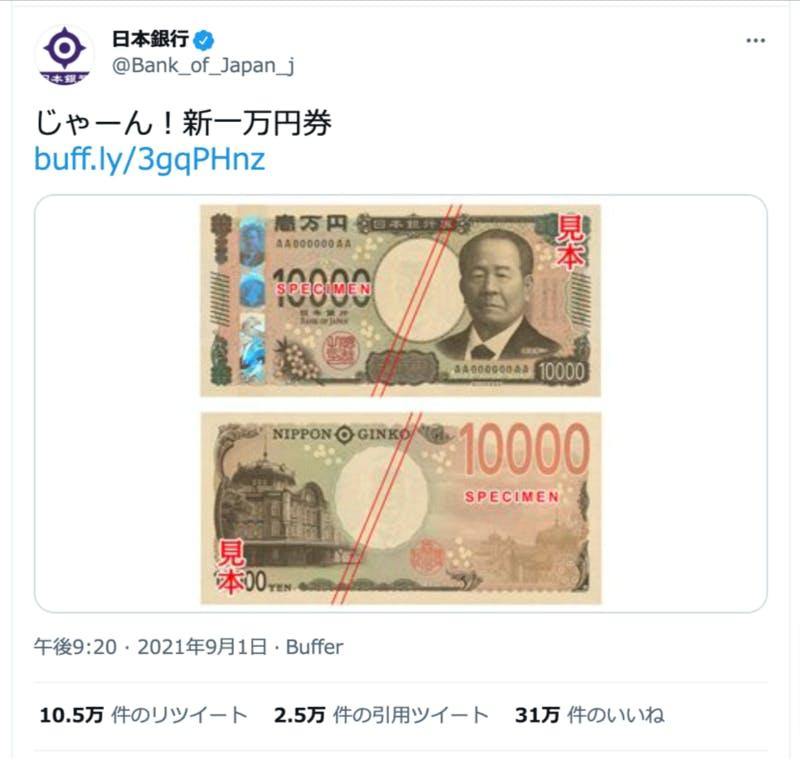 日本銀行の新一万円札を紹介するTwitter投稿