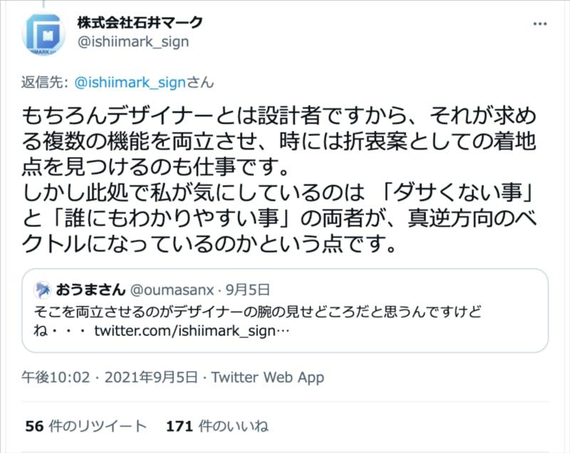 株式会社石井マークによるTwitter投稿