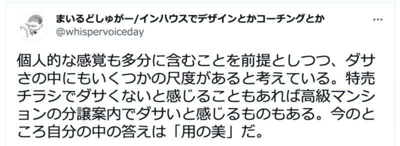株式会社石井マークの投稿に対する反応