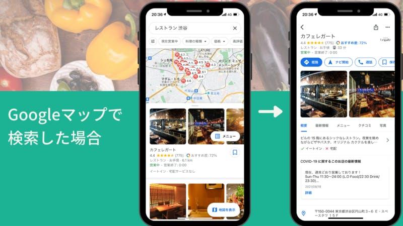 スマートフォン版Googleマップで地域とお店のジャンルを検索した結果