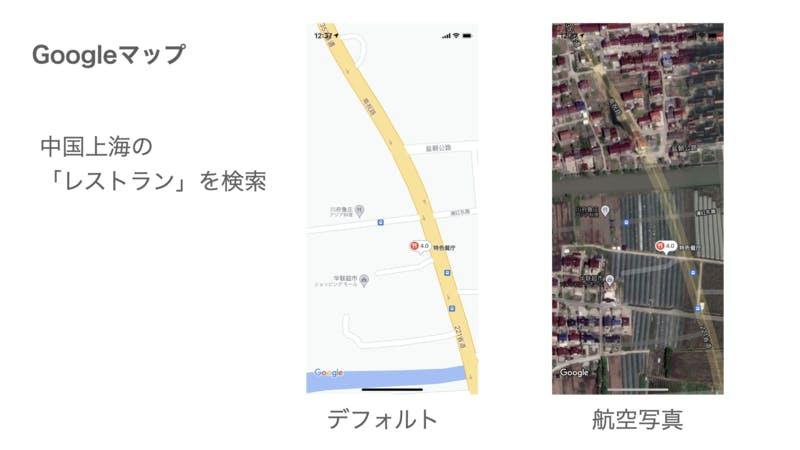上海のあるレストランのGoogleマップでの表示